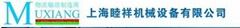 上海睦祥机械设备有限公司