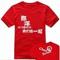 泸州T恤 1