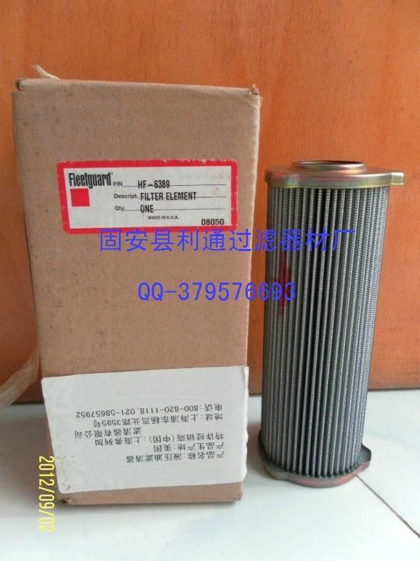 弗列加液壓油濾芯HF6389 1