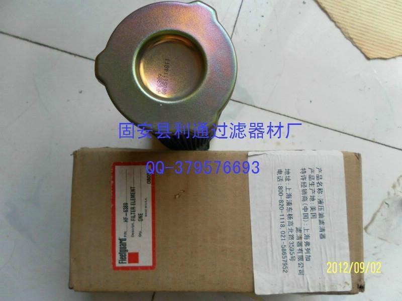 弗列加液壓油濾芯HF6389 2