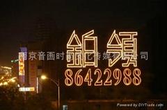 樓體彩虹戶外LED燈飾廣告