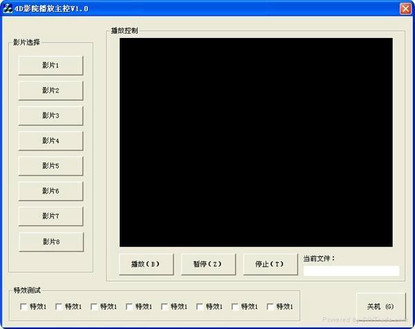 4D動感  影院 2