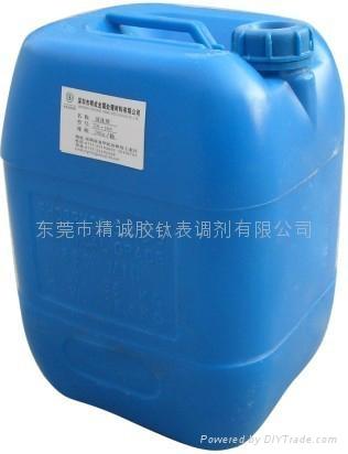 TR-618超声波清洗剂 1