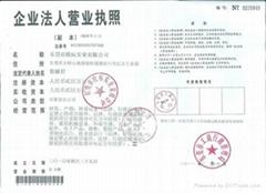东莞市欧标实业有限公司