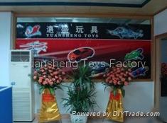 Shantou Yuansheng Toys Plastic Factory