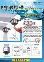 全球独创触控式省水水龙头