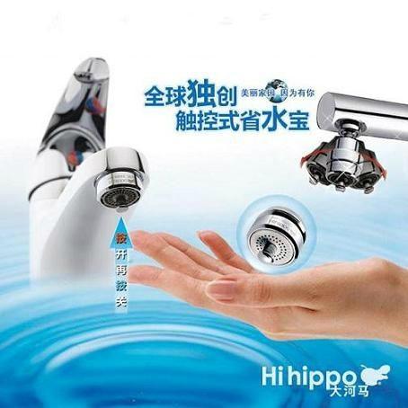 全球独创触控式省水水龙头 4