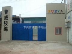 東莞市營平潽威橡膠制品廠