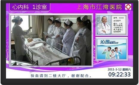 德睿医院多媒体播放器 2