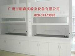 中山實驗室傢具
