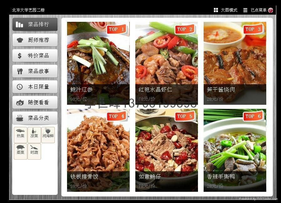 电子菜单 - 餐行健 (中国 江苏省 服务或其他) - 其他