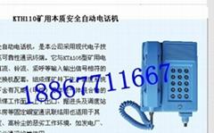 KTH110本质安全型自动电话机