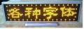 LED 胸牌/名片屏 2
