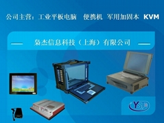 梟杰信息科技(上海)有限公司