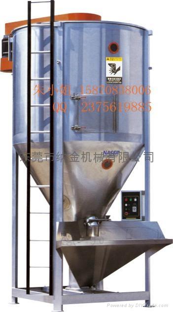 東莞納金立式大噸位塑膠塑料混合機系列 1