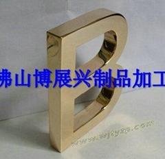 不鏽鋼英文字母鍍鈦金