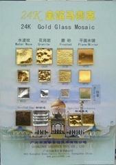 24K贴金玻璃马赛克样板