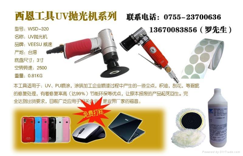 UV塵點拋光機 1