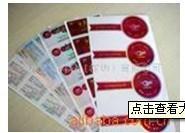 深圳熱敏紙標籤