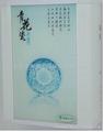 青花瓷泡茶專用機YT-401C