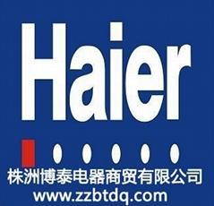 株洲海爾售后 株洲海爾電器指定維修站
