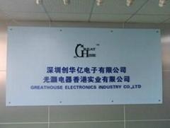 Greathouse Electronics Industry Co., Ltd.