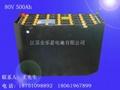 80V500Ah電池