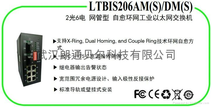 LTBIS206兩光六電網管型工業交換機 1