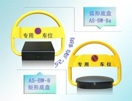 O型遥控车位锁 4