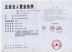 XING HUA DONG AO FOOD CO.,LTD