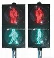 動態人行信號燈
