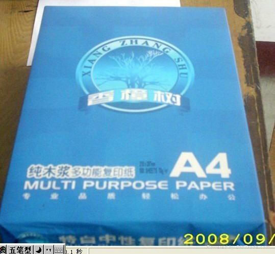 供应香樟树牌全木浆静电复印纸 5