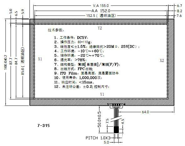 """7"""" 4-wire resistive touch panel 5"""