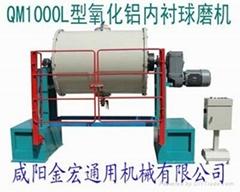 氧化鋁球磨機