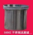 不锈钢球磨罐 3