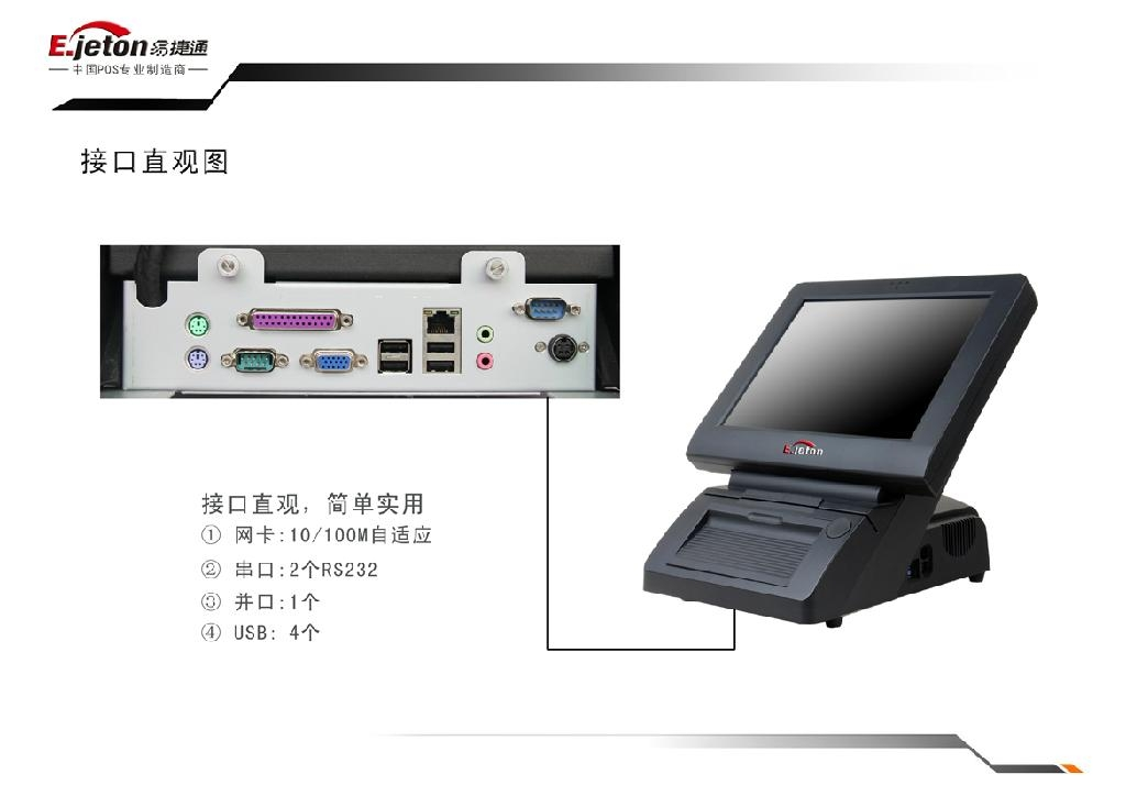 upgrade touch screen POS  5