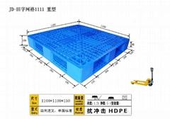 青島塑料托盤