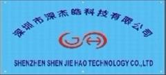 深圳市深杰皓科技有限公司