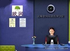 上海前润商贸有限公司.