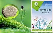 安信微生物菌剂