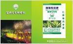 金银花专用精制有机肥料 1