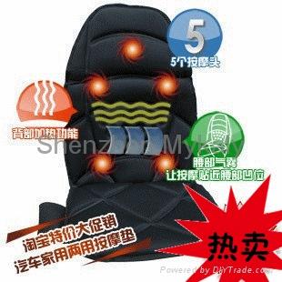 Family&Vehicles dual-use Massager Cushion 1