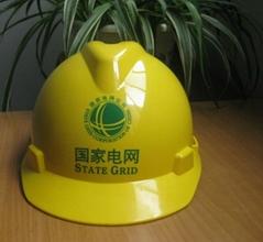 国家电网专用安全帽