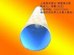 大口徑塗塑復合鋼管