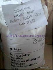 高透明塑胶原料K胶德国巴斯夫684D