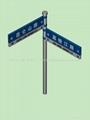 多方向指路牌 3