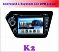 K2安卓系统专用车载DVD播放