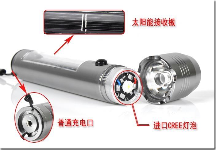 太陽能手電筒 1W強光手電筒  5