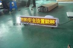 出租車LED頂燈廣告顯示屏