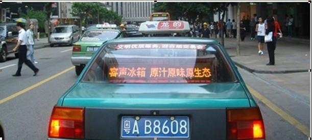 出租車LED后窗廣告顯示屏 1